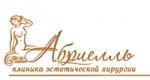 Клиника эстетической хирургии Абриелль